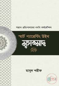 Smart parenting with Muhammad by Masud shorif